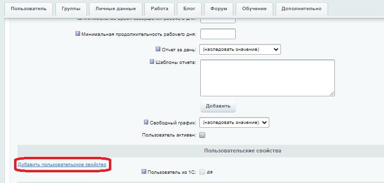 Настройки профиля пользователя